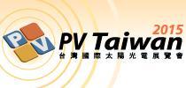 台湾国际太阳光电展览会-台北南港展览馆一馆